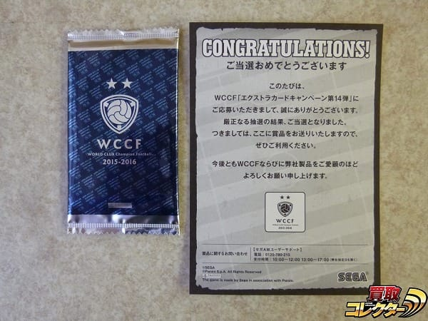 WCCF 2015-2016 エクストラキャンペーン 第14弾 当選品