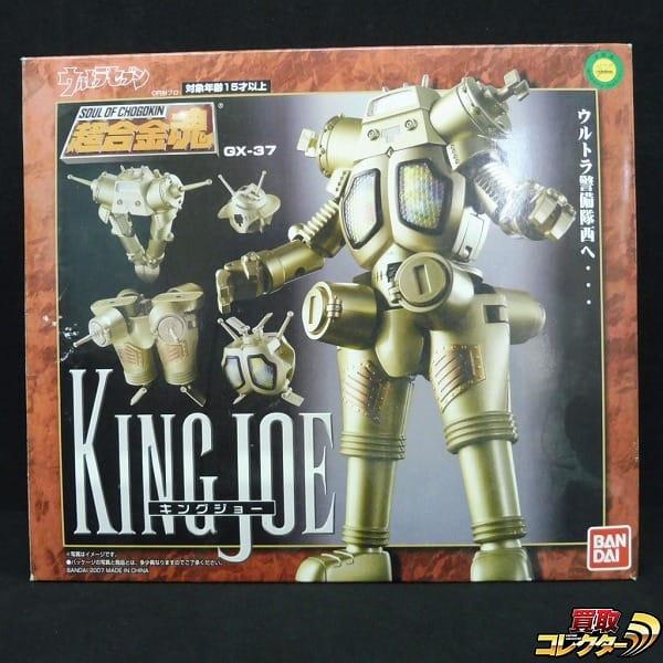 超合金魂 GX-37 キングジョー / ウルトラセブン ペダン星人