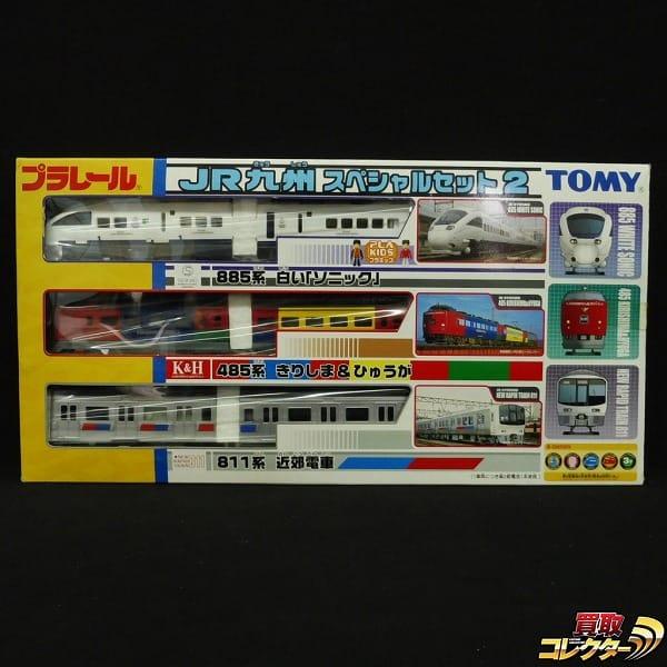 プラレール JR北九州 スペシャルセット2 885 485 811系