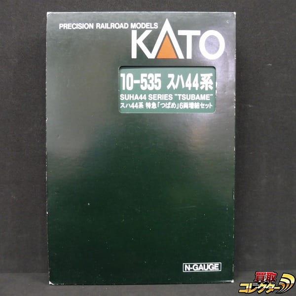 KATO Nゲージ 10-535 スハ44系 特急つばめ 6両 増結セット