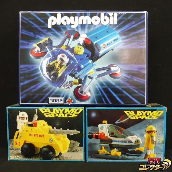 プレイモービル playmobil 3082 スペースコレクター 3509 3537