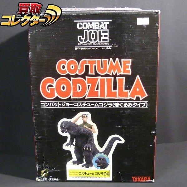 コンバットジョー 日本人タイプ人形 コスチュームゴジラDX