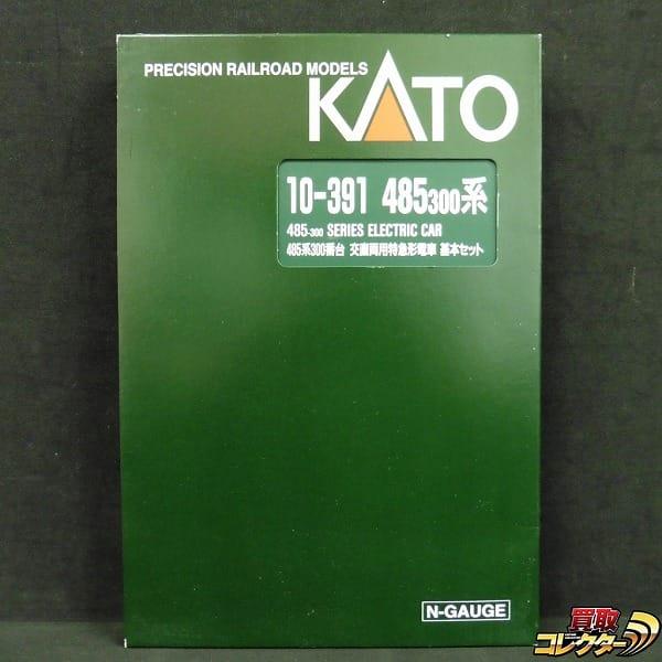 KATO Nゲージ 485系 300番台 交直両用特急形電車 7両基本セット