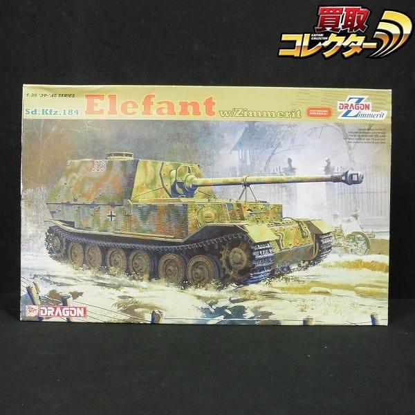 ドラゴン 6465 1/35 エレファント with ツイメリット 金属砲身付