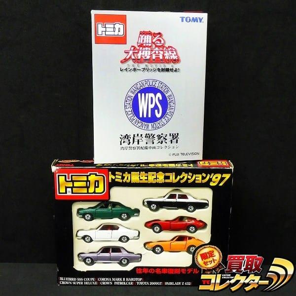 トミカ 踊る大捜査線 THE MOVIE 2 トミカ誕生日コレクション'97