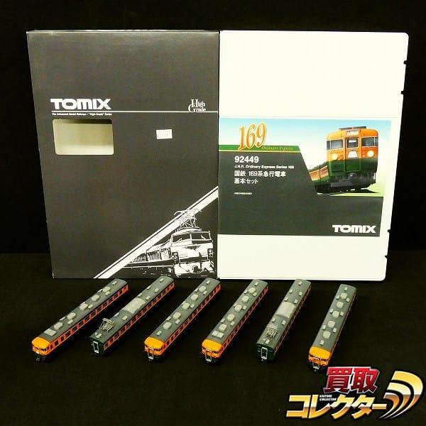 TOMIX Nゲージ 92449 国鉄169系 基本セット 92450 増結セットA
