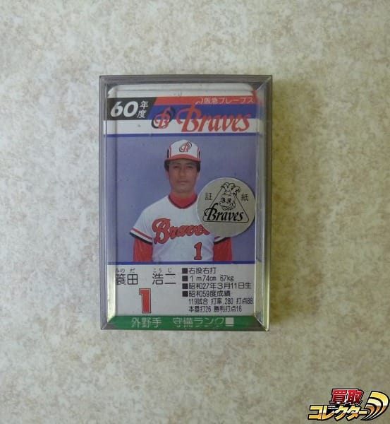 タカラ 当時物 プロ野球 ゲーム カード 60年度 阪急ブレーブス