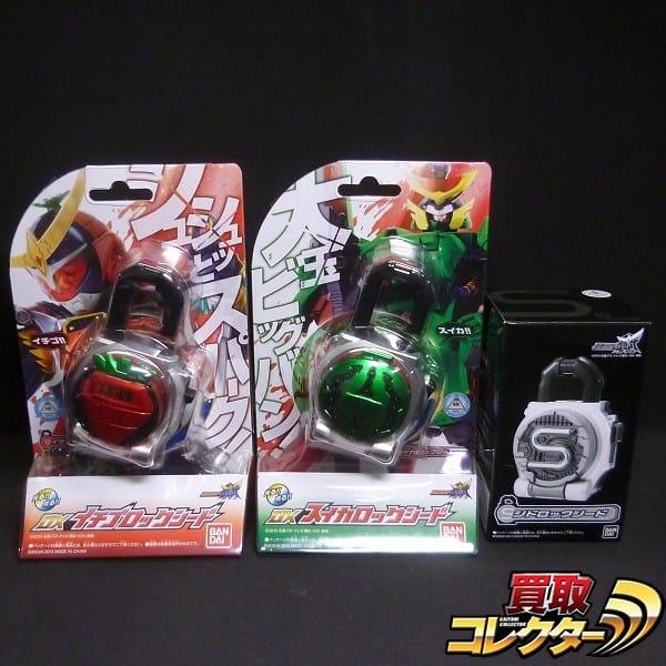 DX イチゴ スイカ シド ロックシード / 仮面ライダー鎧武