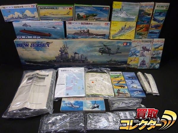 艦船プラモ 1/350 ニュージャージー 1/700 鈴谷 初雪 他