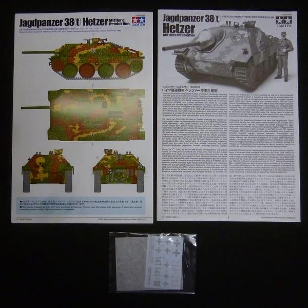 タミヤ 1/35 ドイツ IV号駆逐戦車/70(V) ラング ヘッツァー 他_3