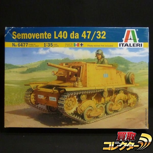 イタレリ 1/35 セモベンテ L40 da 47/32 イタリア自走砲_1