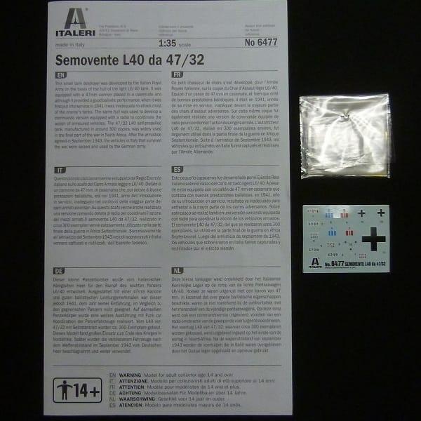 イタレリ 1/35 セモベンテ L40 da 47/32 イタリア自走砲_2