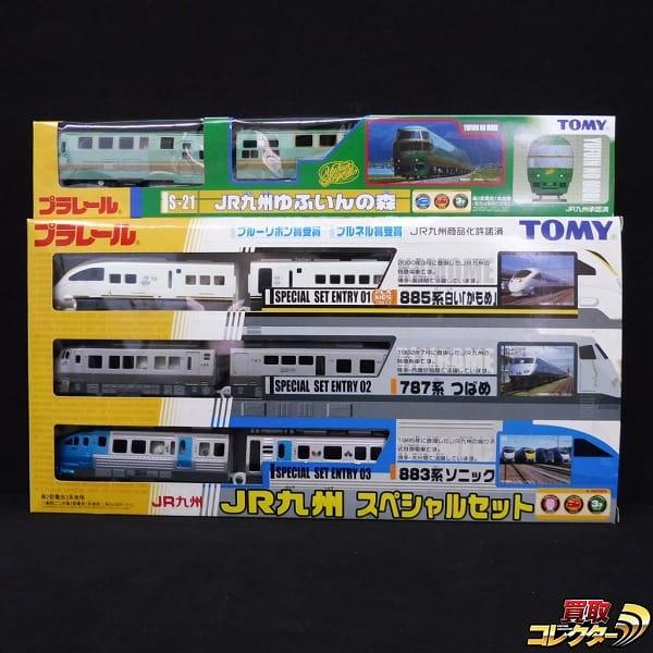 プラレール JR九州 スペシャルセット S-21 JR九州ゆふいんの森