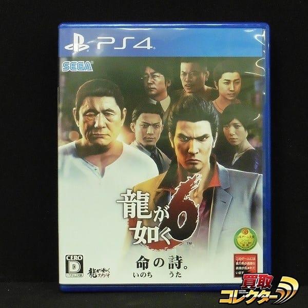 龍が如く6 生命の詩 PS4 専用ソフト / Blu-ray ビートたけし