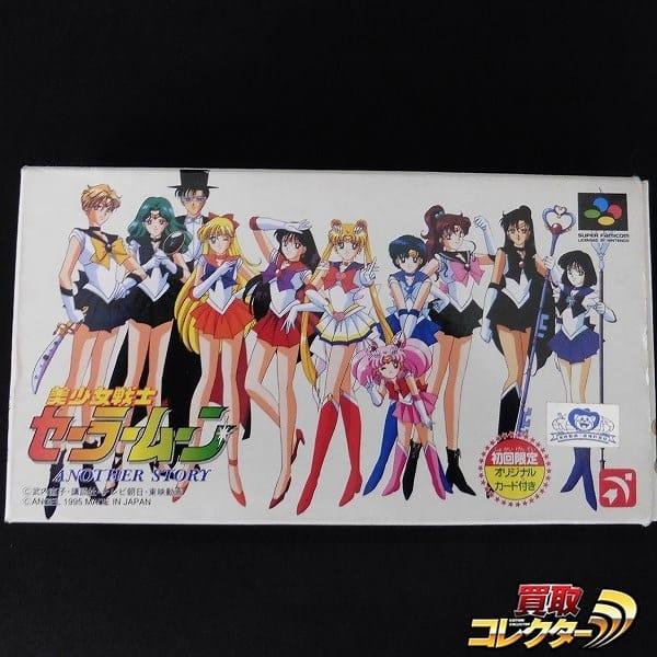 美少女戦士セーラームーン  アナザーストーリー / スーパーファミコン