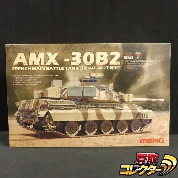 MENG モンモデル 1/35 AMX-30B2 フランス 主力戦車