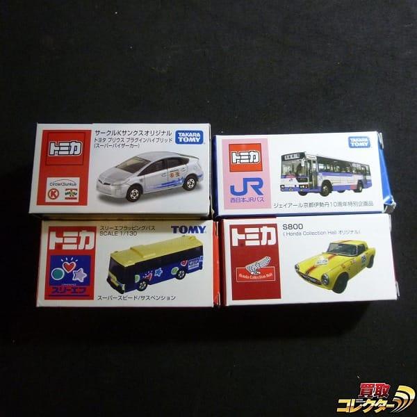 特注トミカ まとめ スリーエフラッピングバス JRバス S800 他