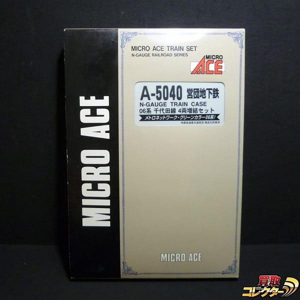 マイクロエース Nゲージ A-5040 06系 千代田線 4両増結セット