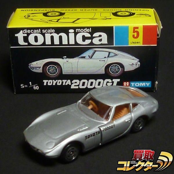 イケダ特注 トミカ トヨタ 2000GT 銀 シルバー 日本製