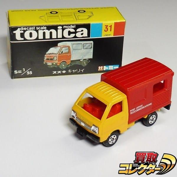 トミカ 黒箱 31 スズキ キャリィ 郵便車 一般輸出 日本製