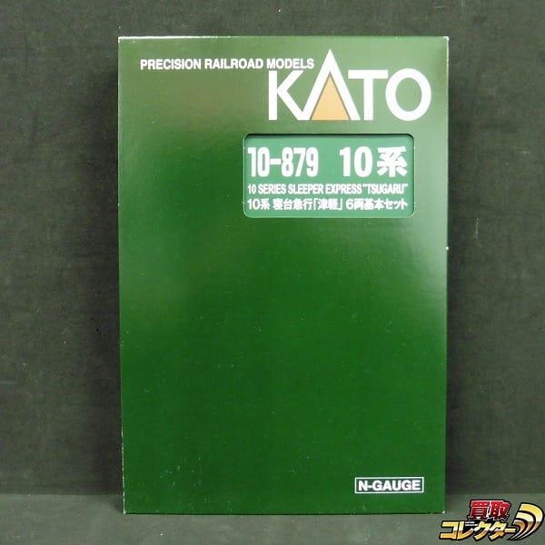 KATO Nゲージ 10系 寝台急行 津軽 6両 基本セット 10-879