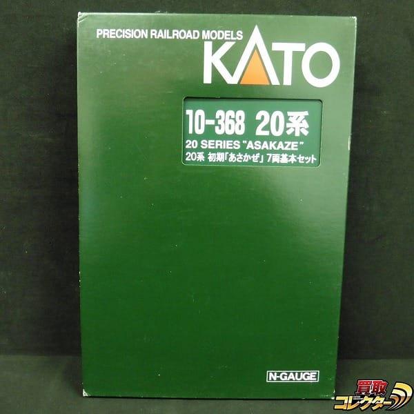 KATO Nゲージ 10-368 20系 初期 あさかぜ 7両基本セット