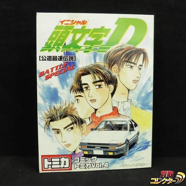 コミックトミカ Vol.4 頭文字D 公道最速伝説 /藤原拓海 GT-R_1