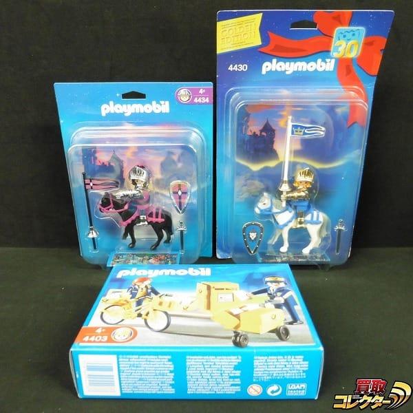 プレイモービル 4403 郵便配達 4430ゴールデン騎士 4434銀の騎士