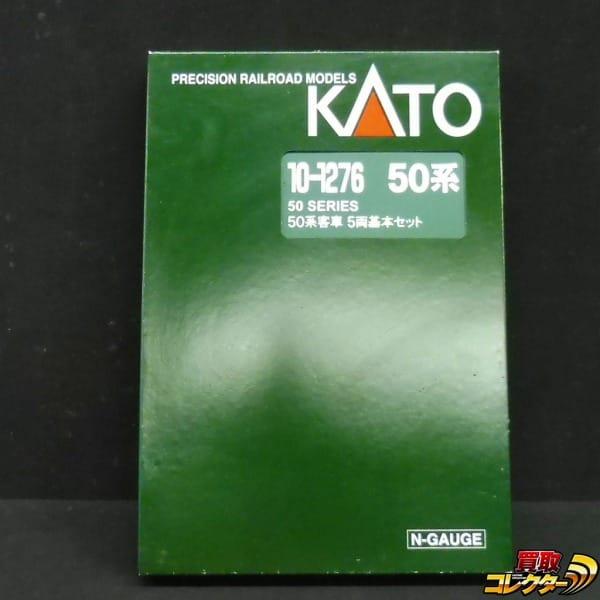 KATO Nゲージ 10-1276 50系客車 5両基本セット オハ50 オハフ50
