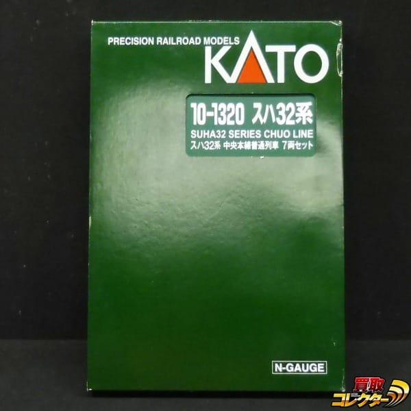 KATO Nゲージ 10-1320 スハ32系 中央本線普通列車 7両セット 他