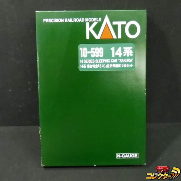 KATO Nゲージ 14系 寝台特急さくら 佐世保編成6両セット 10-599