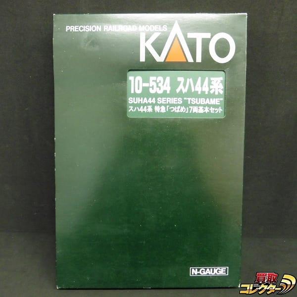 KATO Nゲージ 10-534 スハ 44系 特急 つばめ 7両 基本 セット