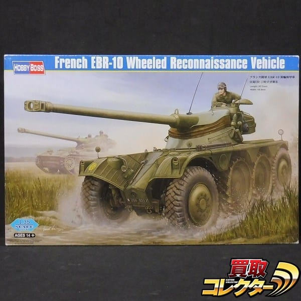 ホビーボス 1/35 フランス陸軍 EBR-10 装輪装甲車 / 偵察戦闘車