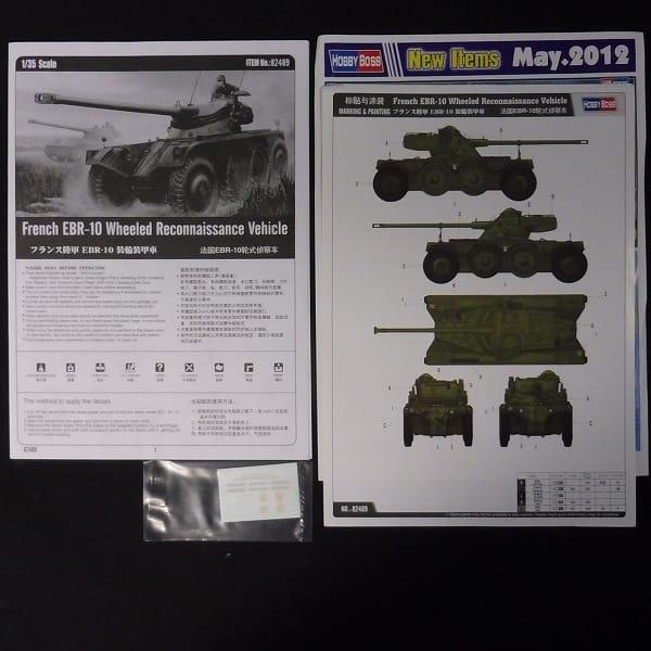 ホビーボス 1/35 フランス陸軍 EBR-10 装輪装甲車 / 偵察戦闘車_2