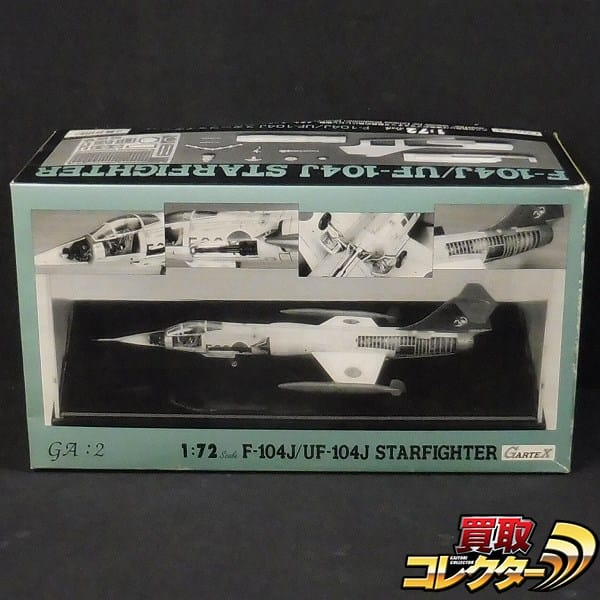 ハセガワ ガルテックス 1/72 F-104J / VF-104J スターファイター_1
