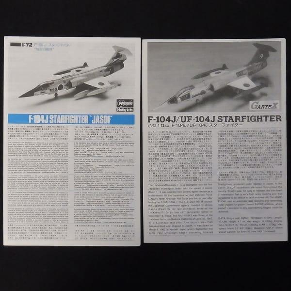 ハセガワ ガルテックス 1/72 F-104J / VF-104J スターファイター_2