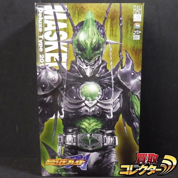 メディコムトイ RAH ジョーカー 2013 DXタイプ / 仮面ライダー剣