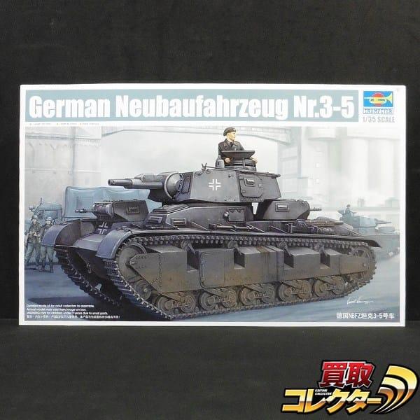 トランペッター 1/35 NbFz ノイバウファールツォイク Nr.3-5