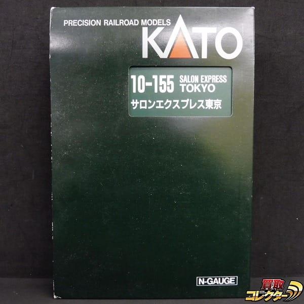 KATO Nゲージ 10-155 サロンエクスプレス東京 / 客車