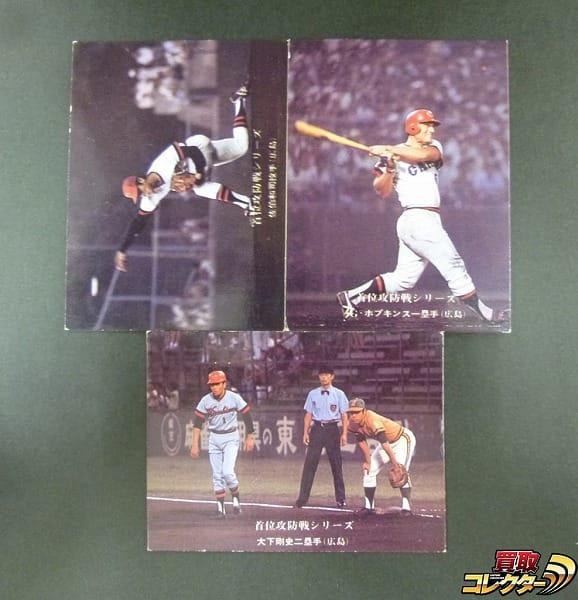 カルビー プロ野球 カード 75年 145 147 148 広島 首位攻防