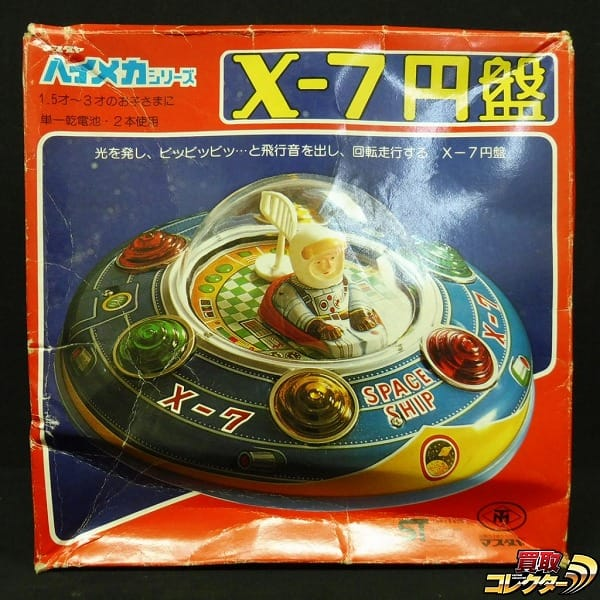 マスダヤ ハイメカ シリーズ ブリキ X-7 円盤 当時 / SPACE SHIP