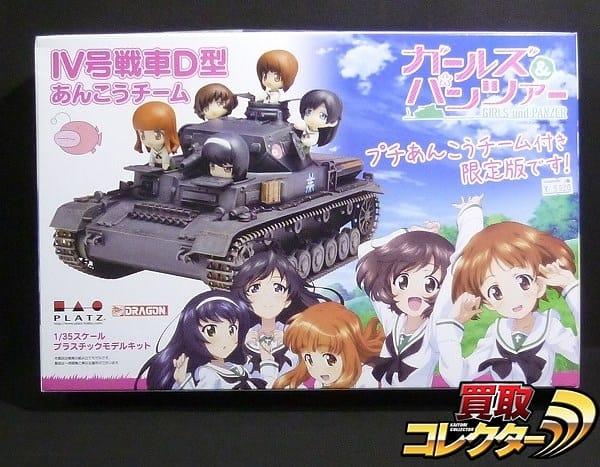PLATZ 限定版 1/35 ガルパン Ⅳ号戦車D型 プチあんこうチーム付
