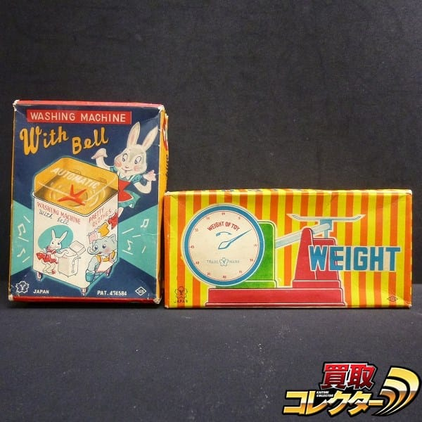 ヨネザワ ブリキ 洗濯機 はかり ビンテージ / 米澤玩具