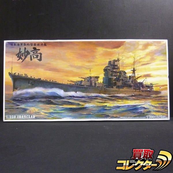 アオシマ 1/350 日本海軍条約型重巡洋艦 妙高 1942年