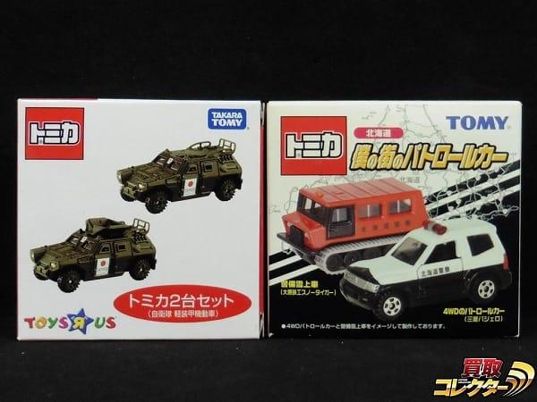 トイザらスオリジナル トミカ 2台セット 自衛隊 軽装甲機動車他