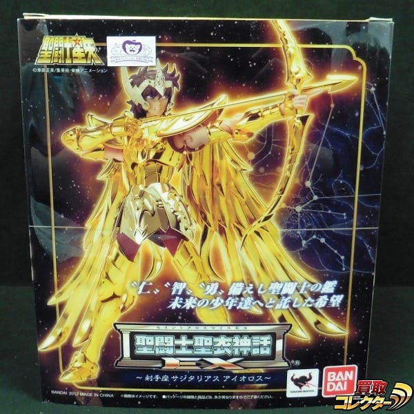 聖闘士聖衣神話EX 射手座 サジタリウス アイオロス /聖闘士星矢