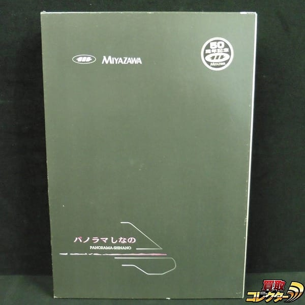 Nゲージ 宮沢模型 381系 パノラマしなの 50周年記念/JR 鉄道模型