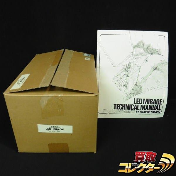 1/35 レッドミラージュ レジンキット / 原型 小田雅弘 海洋堂