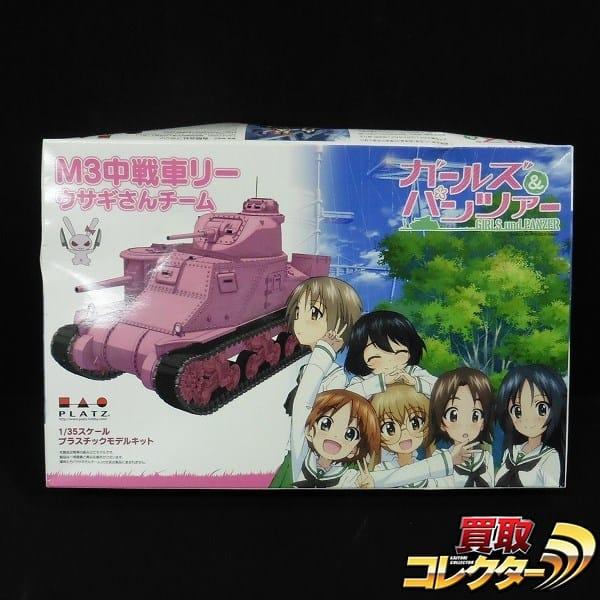 PLATZ 1/35 M3 中戦車 リー ウサギさんチーム / ガルパン