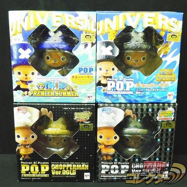 P.O.P ワンピース チョッパーマン UFJ限定 ブルーVer. 他 / POP